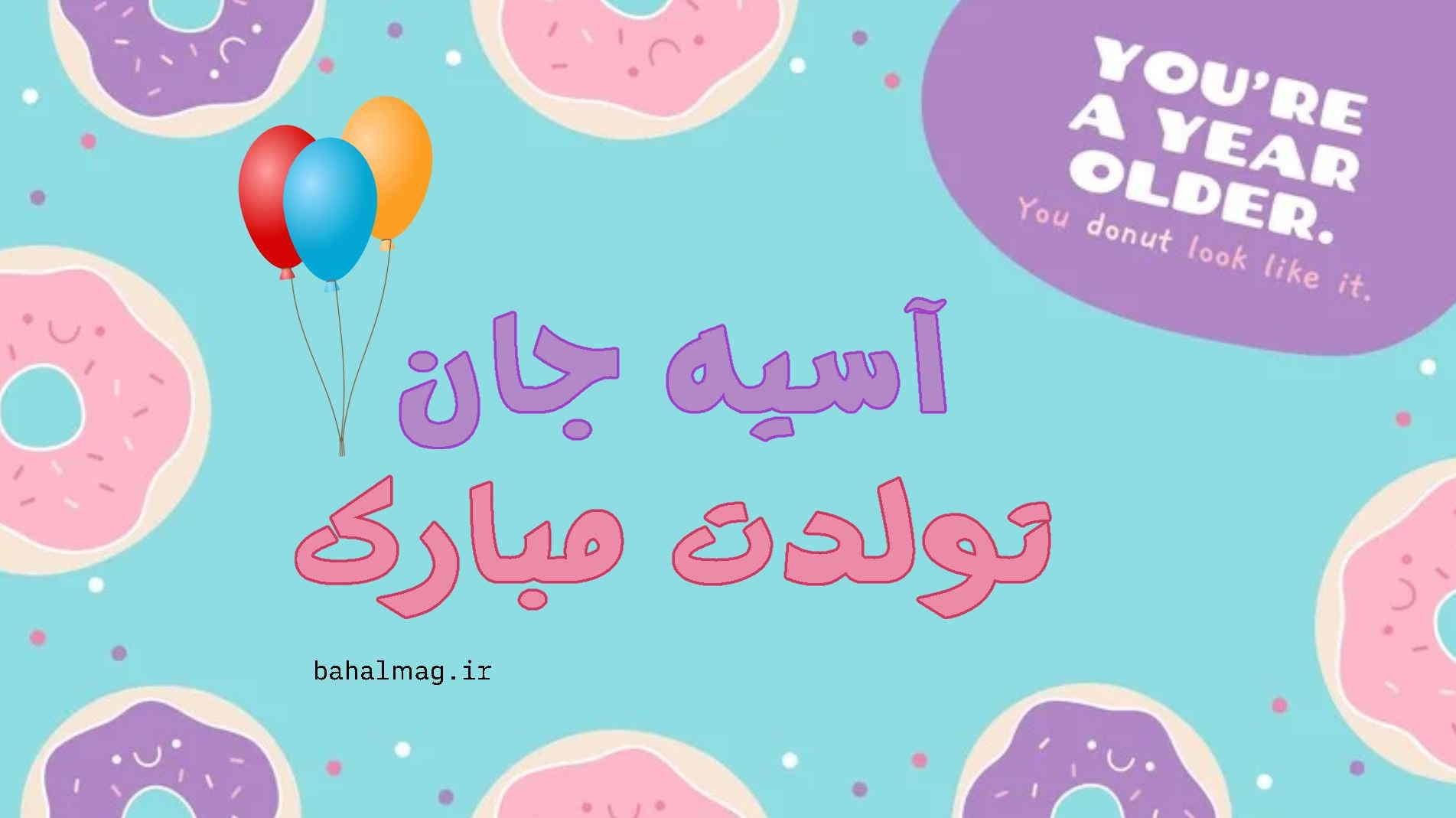 آسیه جانم تولدت مبارک