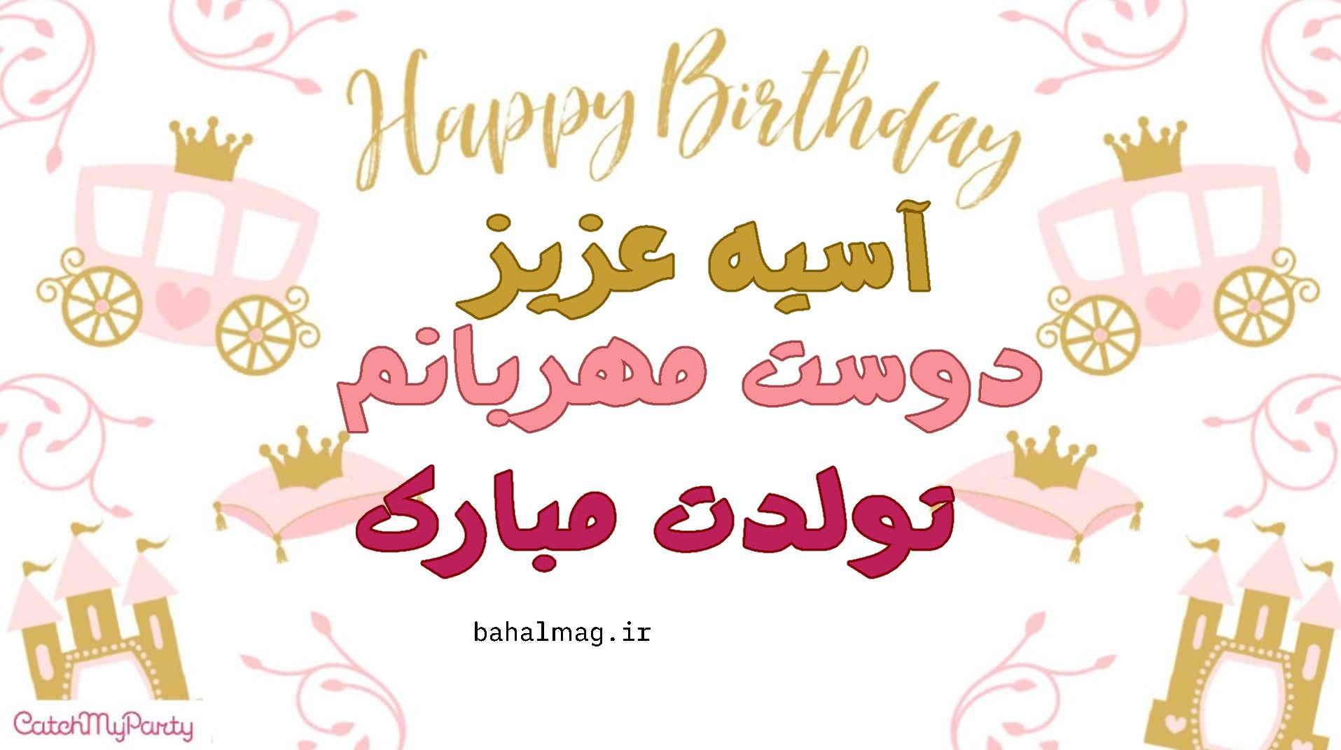 آسیه دوست عزیزم و مهربانم تولدت مبارک
