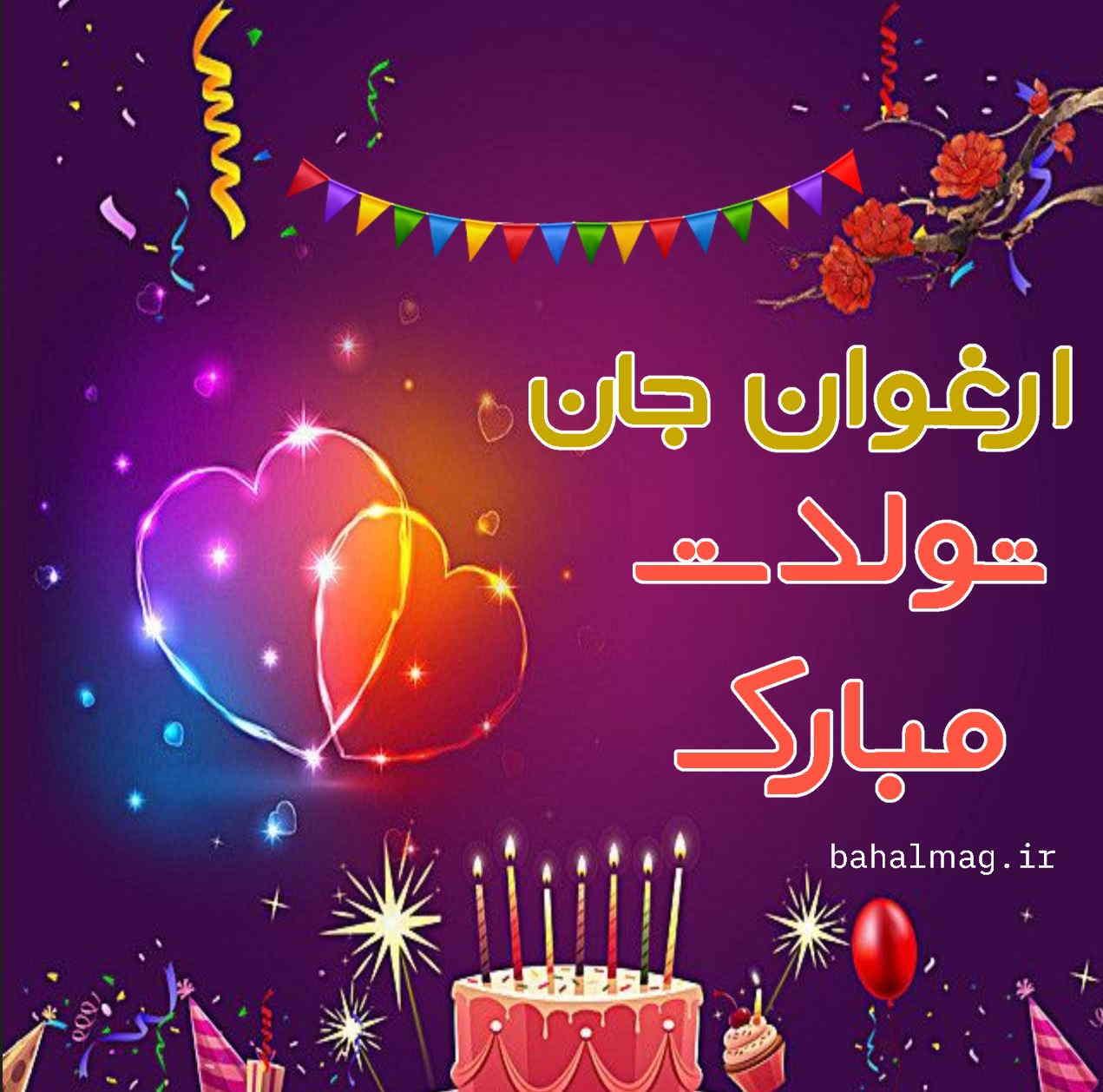 ارغوانم تولدت مبارک