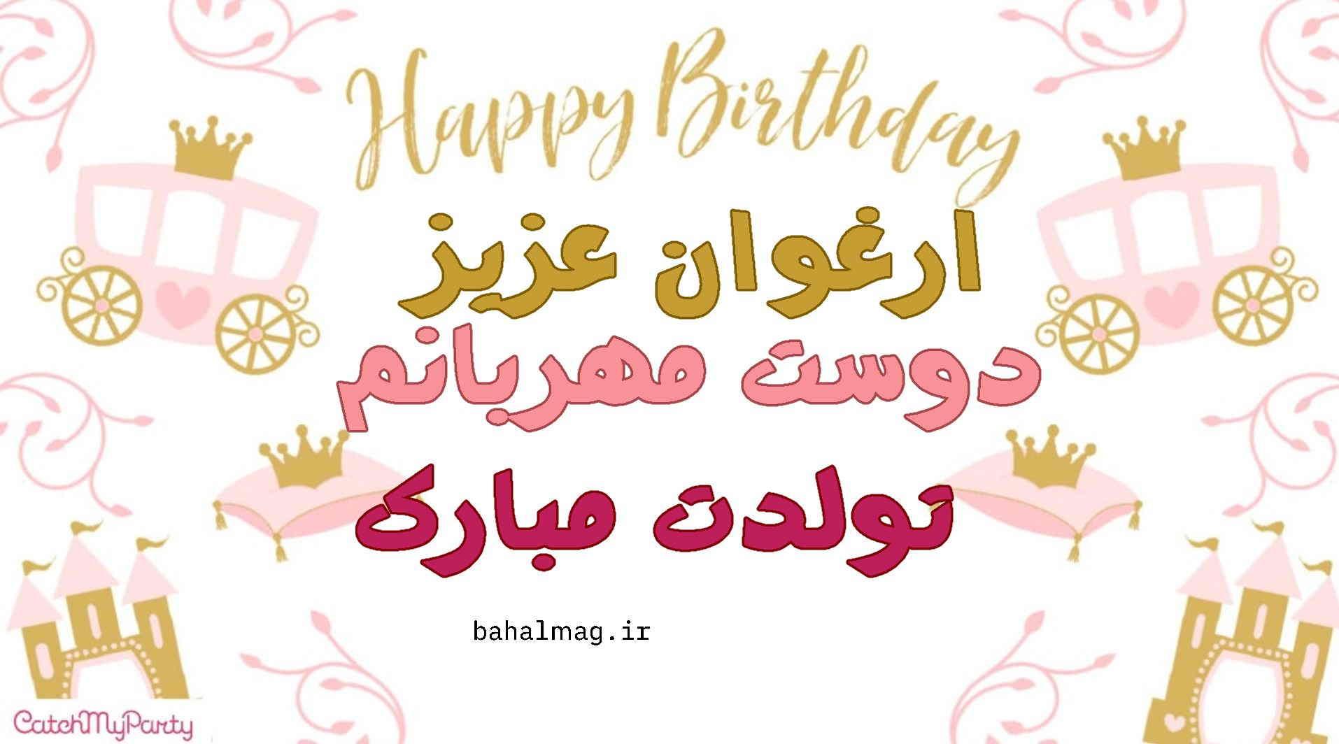 ارغوان دوست مهربانم تولدت مبارک