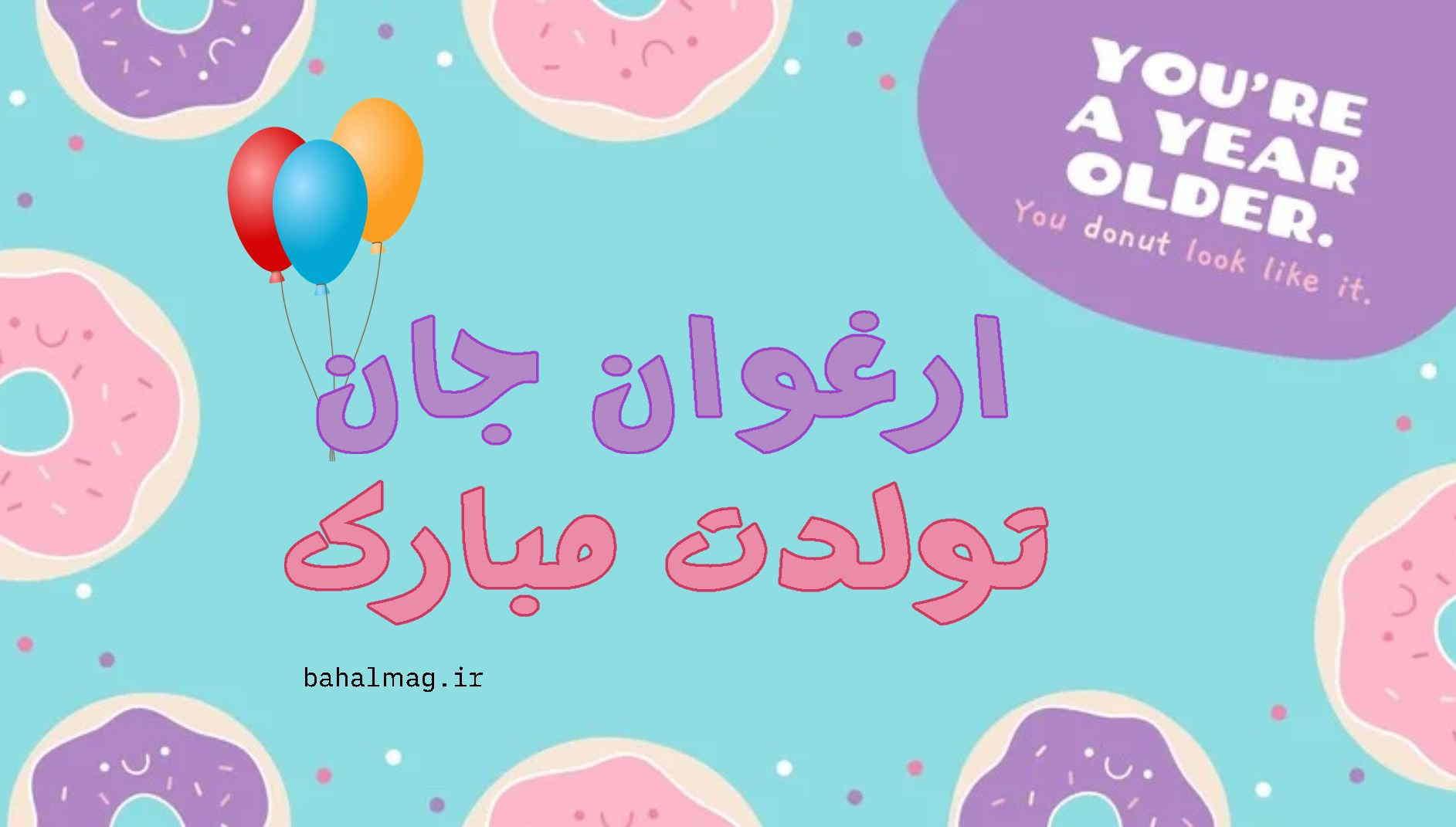 ارغوان مبارک باد تولدت