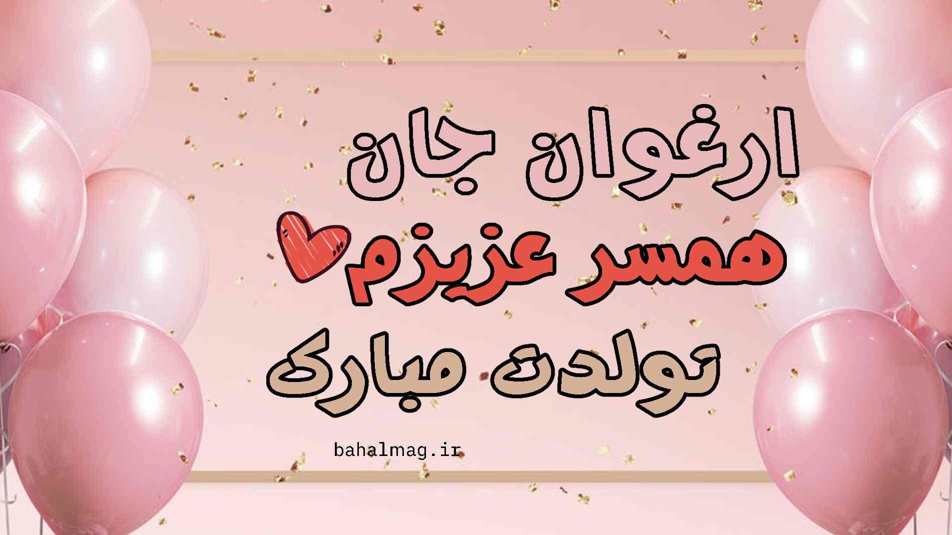 ارغوان همسر عزیزم تولدت مبارک