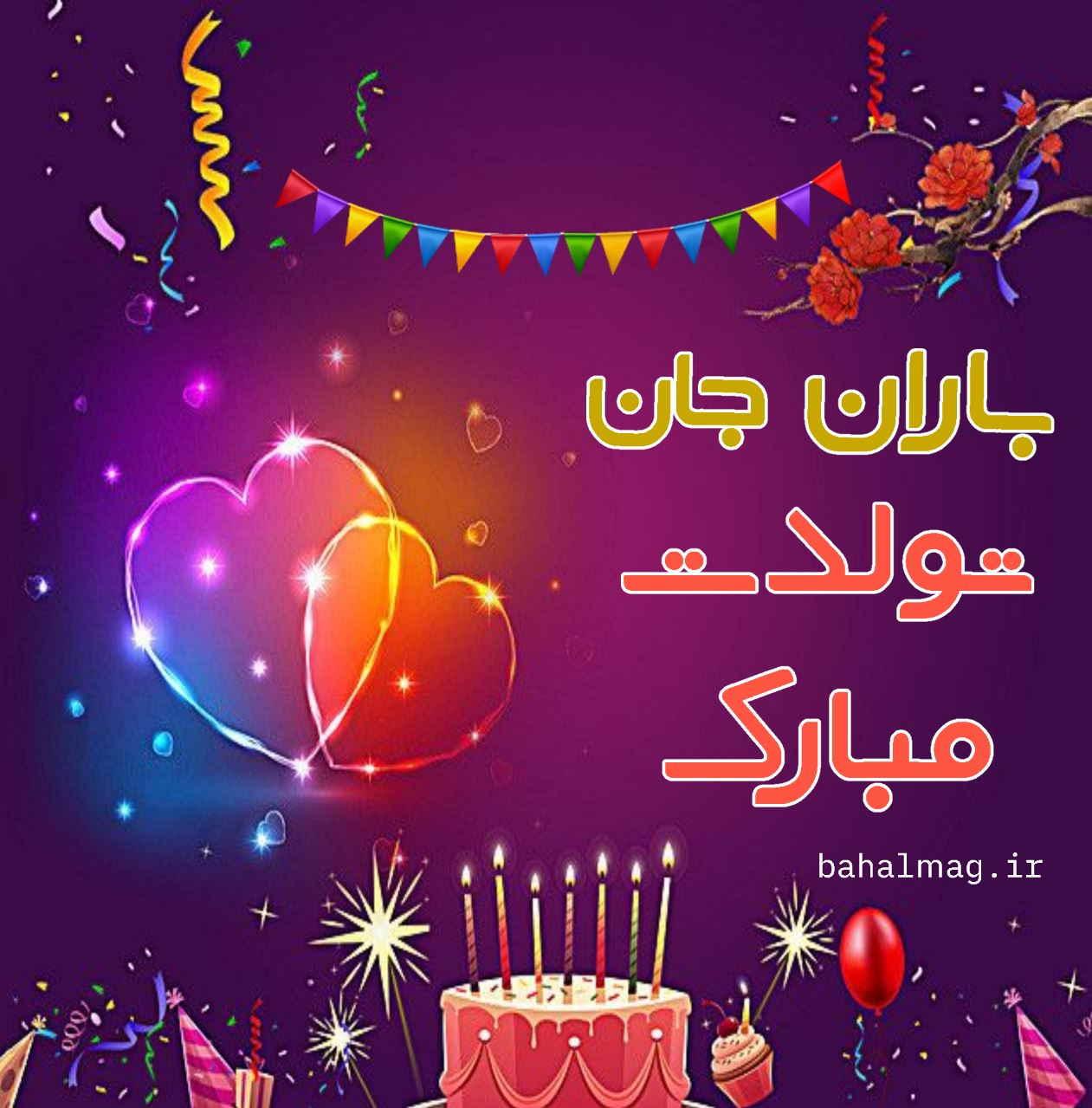باران جانم تولدت مبارک باد