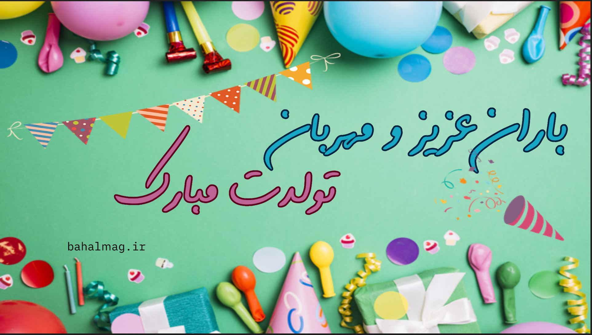 باران عزیز و مهربان تولدت مبارک