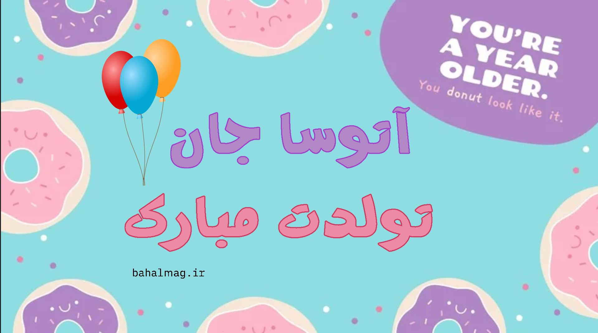 آتوسا تولدت مبارک