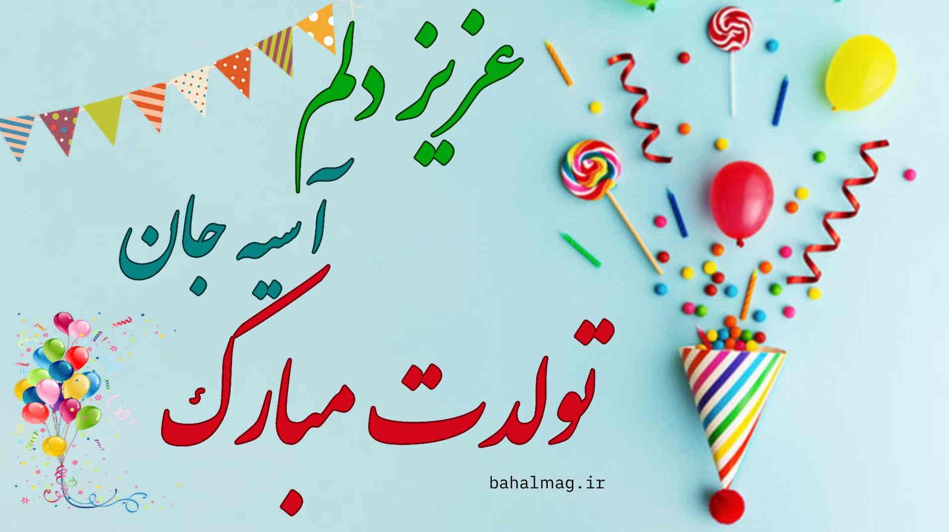 عزیز دلم آسیه تولدت مبارک