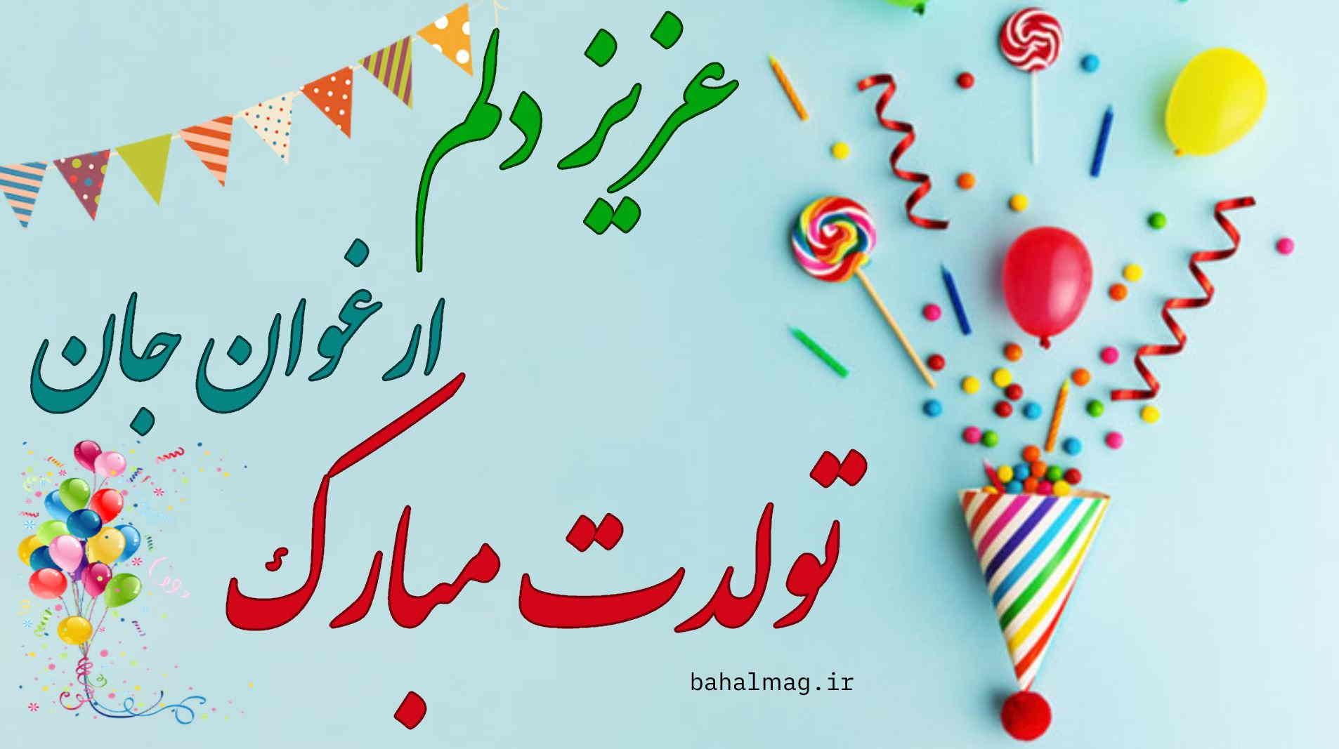 عزیز دلم ارغوانم تولدت مبارک