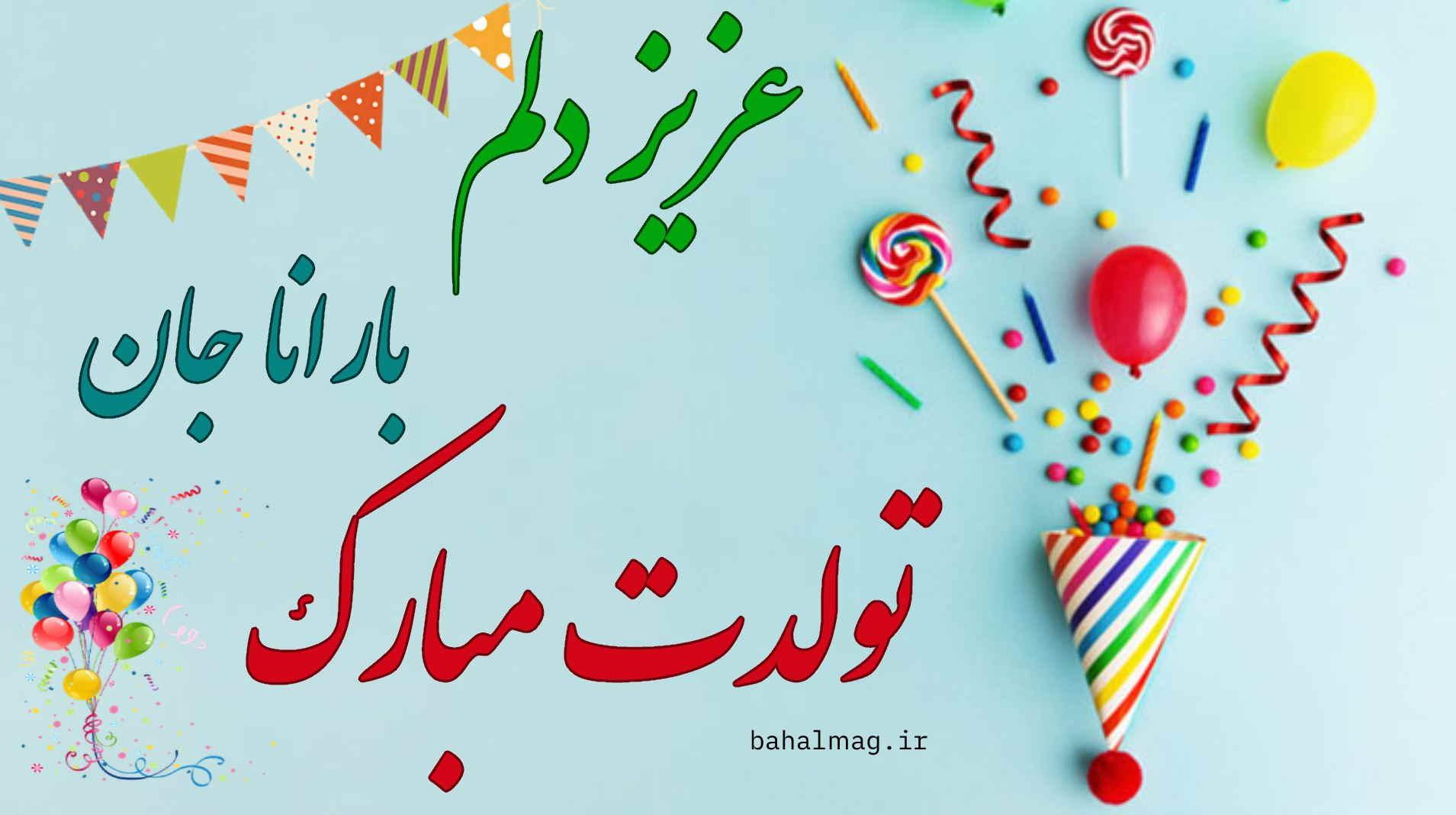 عزیز دلم بارانا تولدت مبارک