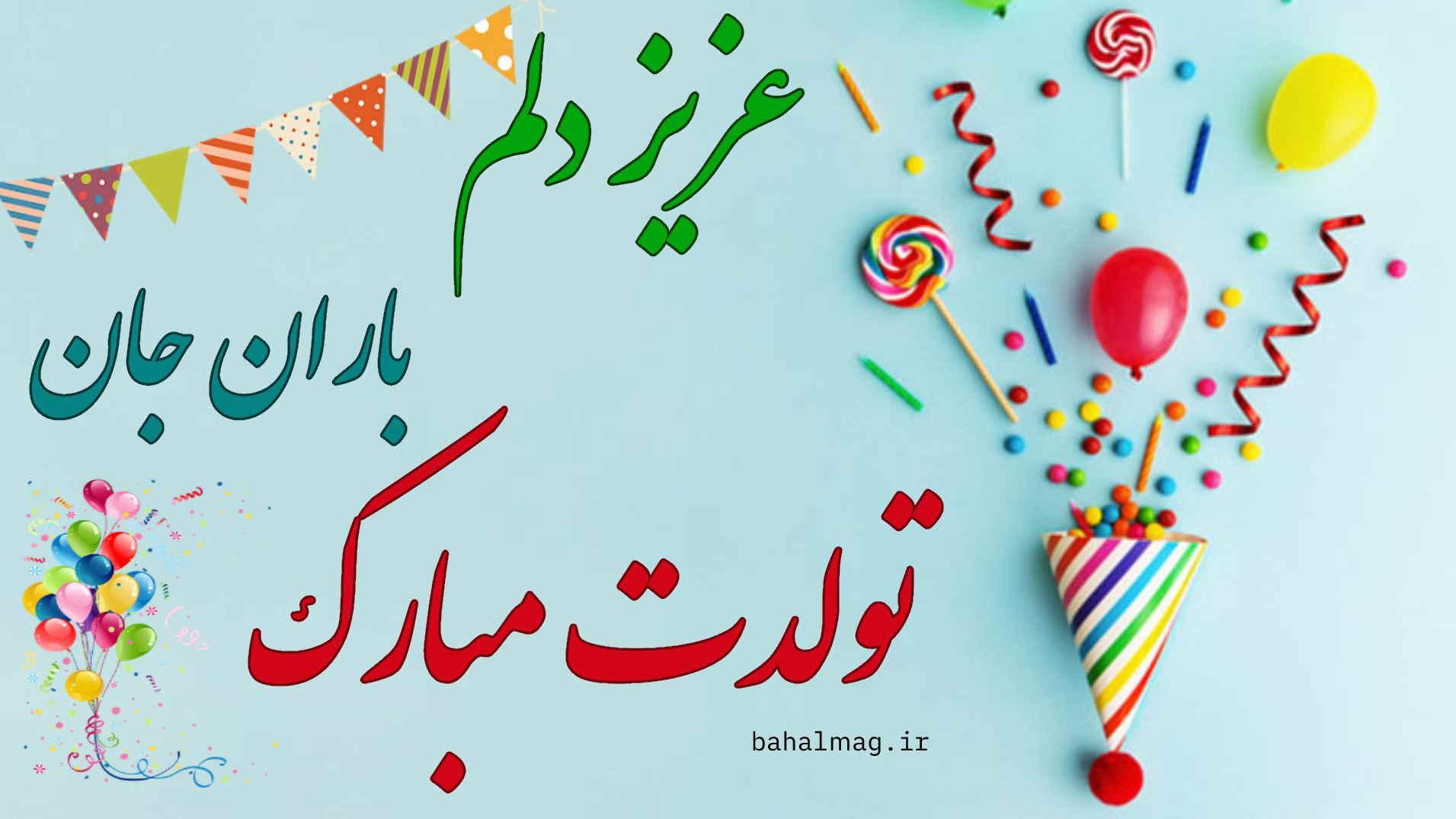 عزیز دلم باران تولدت مبارک
