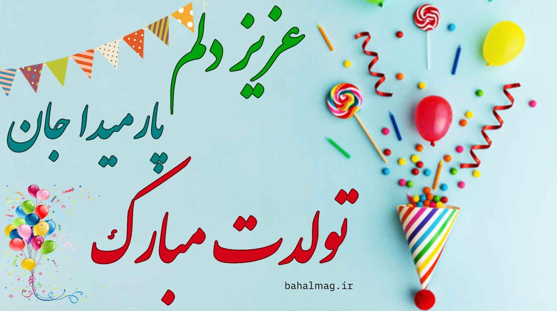 عزیز دلم پارمیدا جانم تولدت مبارک