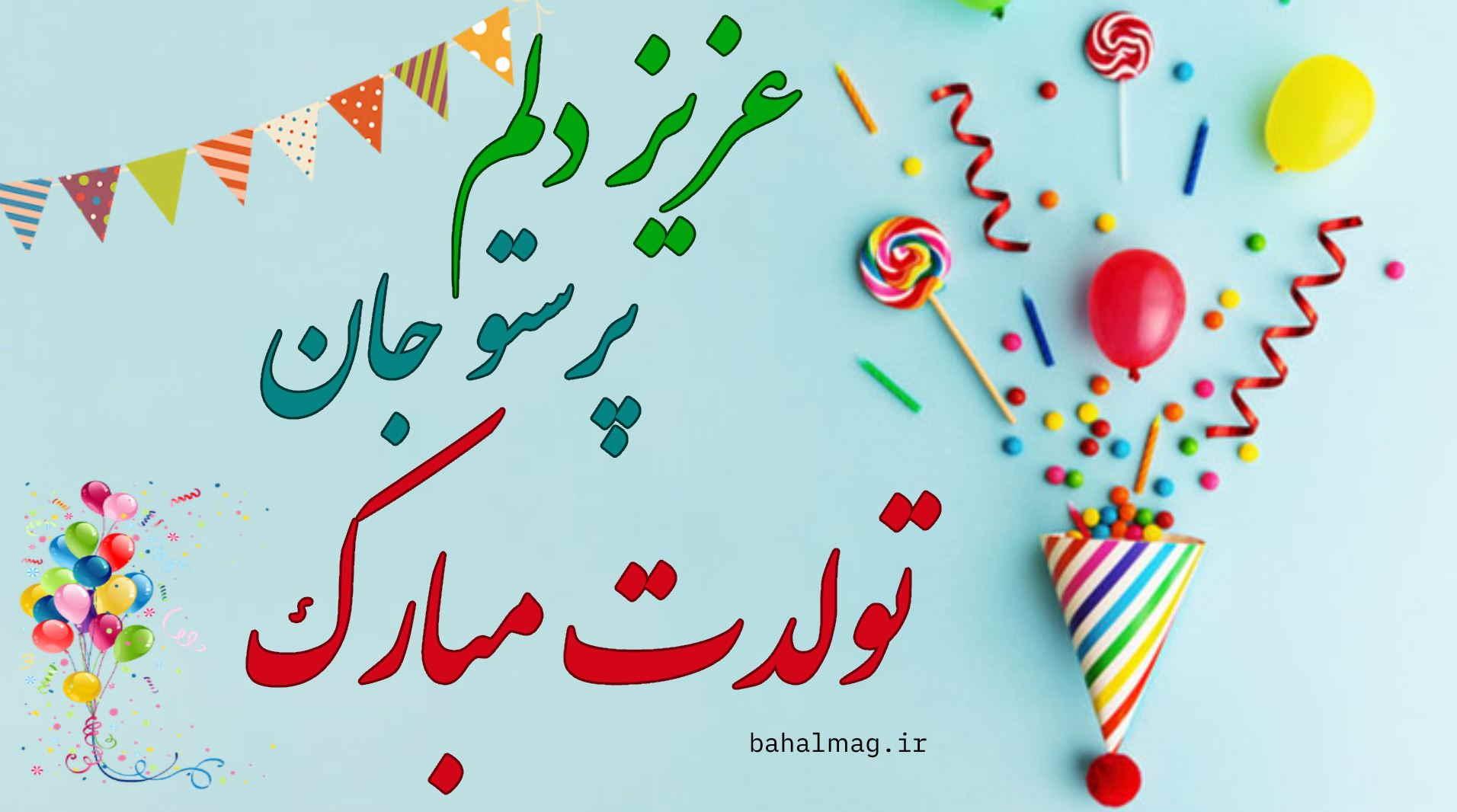 عزیز دلم پرستو جان تولدت مبارک
