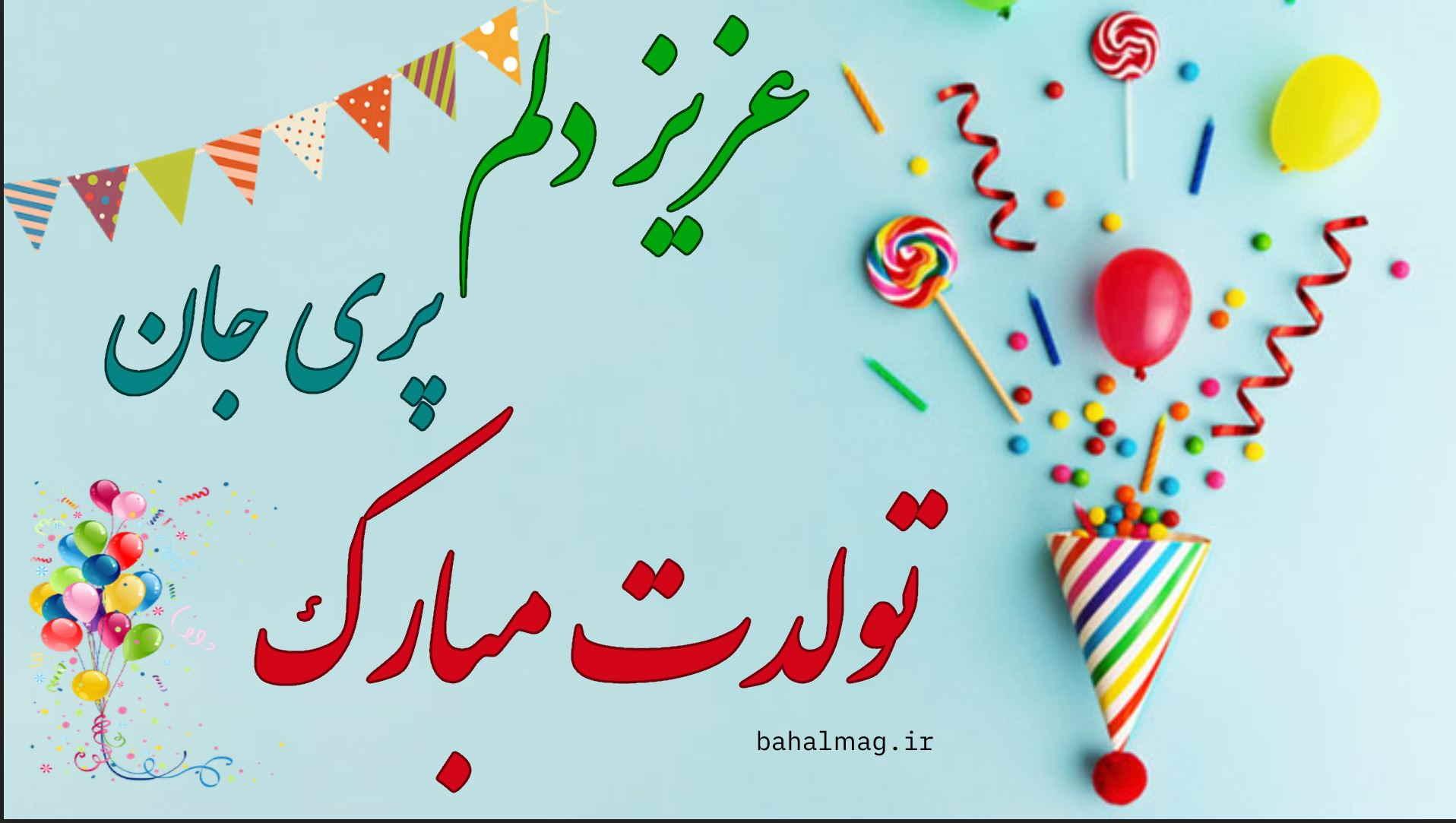 عزیز دلم پری جان تولدت مبارک باد