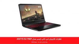 نظرات کاربران لپ تاپ ایسر مدل AN715-52-79EP