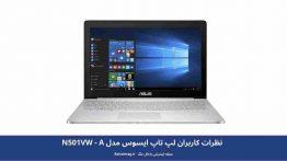 نظرات کاربران لپ تاپ ایسوس مدل N501VW – A
