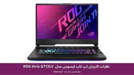 نظرات کاربران لپ تاپ ایسوس مدل ROG Strix G712LV