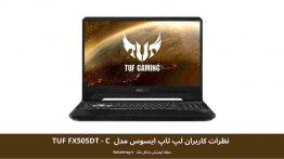 نظرات کاربران لپ تاپ ایسوس مدل TUF FX505DT – C