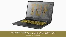 نظرات کاربران لپ تاپ ایسوس مدل TUF GAMING FX706II