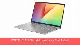 نظرات کاربران لپ تاپ ایسوس مدل VivoBook A412FJ-EK301T