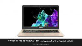 نظرات کاربران لپ تاپ ایسوس مدل VivoBook Pro 15 N580GD – HR