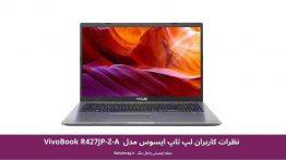 نظرات کاربران لپ تاپ ایسوس مدل VivoBook R427JP-Z-A
