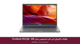 نظرات کاربران لپ تاپ ایسوس مدل VivoBook R521JB – MR