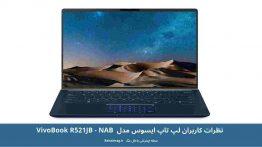 نظرات کاربران لپ تاپ ایسوس مدل VivoBook R521JB – NAB (1)