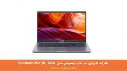 نظرات کاربران لپ تاپ ایسوس مدل VivoBook R521JB – NAB