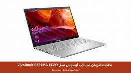 نظرات کاربران لپ تاپ ایسوس مدل VivoBook R521MA-EJ399
