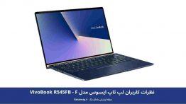 نظرات کاربران لپ تاپ ایسوس مدل VivoBook R545FB – F (1)
