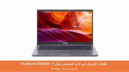نظرات کاربران لپ تاپ ایسوس مدل VivoBook R545FB – F