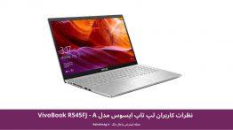 نظرات کاربران لپ تاپ ایسوس مدل VivoBook R545FJ – A
