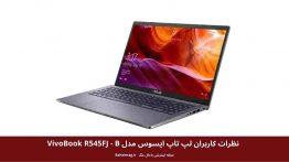 نظرات کاربران لپ تاپ ایسوس مدل VivoBook R545FJ – B