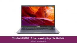 نظرات کاربران لپ تاپ ایسوس مدل VivoBook X509JA – A