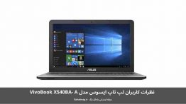 نظرات کاربران لپ تاپ ایسوس مدل VivoBook X540BA- A
