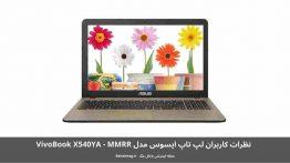 نظرات کاربران لپ تاپ ایسوس مدل VivoBook X540YA – MMRR