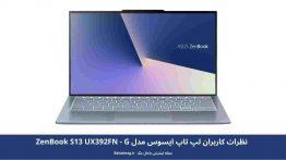 نظرات کاربران لپ تاپ ایسوس مدل ZenBook S13 UX392FN – G