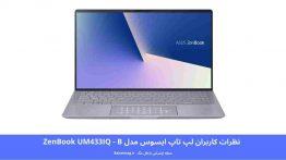 نظرات کاربران لپ تاپ ایسوس مدل ZenBook UM433IQ – B