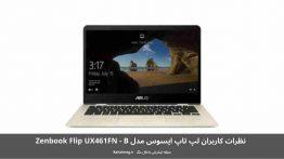 نظرات کاربران لپ تاپ ایسوس مدل Zenbook Flip UX461FN – B
