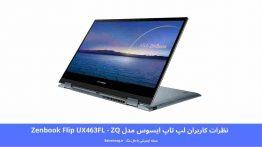 نظرات کاربران لپ تاپ ایسوس مدل Zenbook Flip UX463FL – ZQ