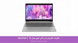 نظرات کاربران لپ تاپ لنوو مدل IdeaPad 3 – D