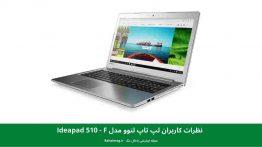 نظرات کاربران لپ تاپ لنوو مدل Ideapad 510 – F