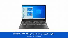 نظرات کاربران لپ تاپ لنوو مدل Ideapad L340 – HM