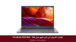 نظرات کاربران لپ تاپ لنوو مدل VivoBook R521MA – NA