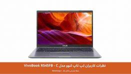 نظرات کاربران لپ تاپ لنوو مدل VivoBook R545FB – C