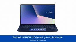 نظرات کاربران لپ تاپ لنوو مدل Zenbook UX434FLC-NP