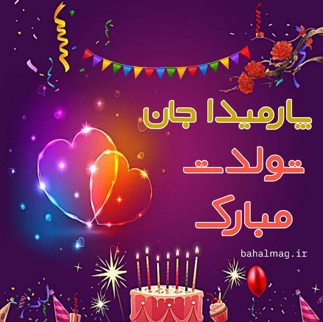 پارمیدا تولدت مبارک باد