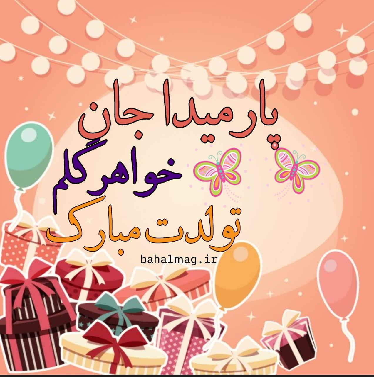 پارمیدا خواهر گلم تولدت مبارک باد