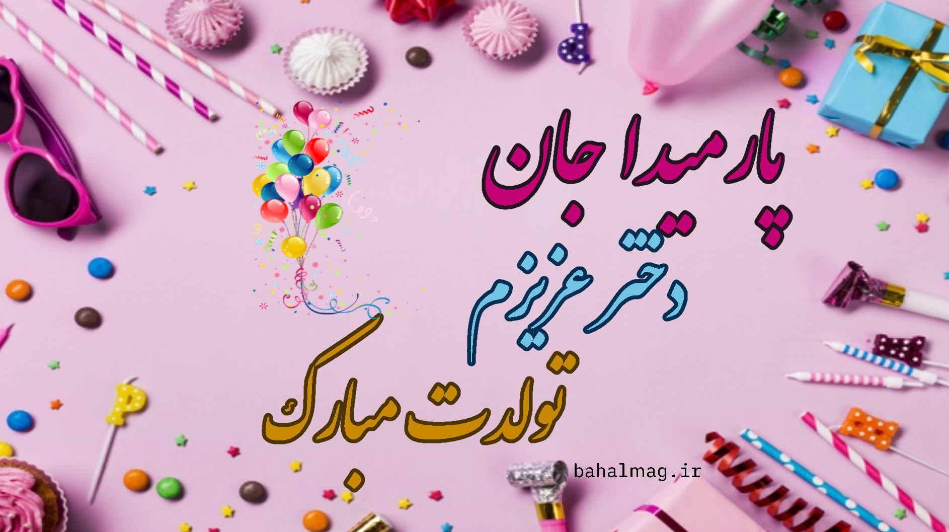 پارمیدا دختر عزیزم تولدت مبارک