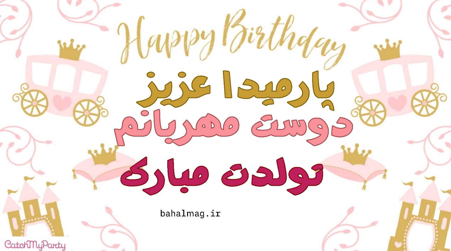 پارمیدا دوست عزیزم تولدت مبارک