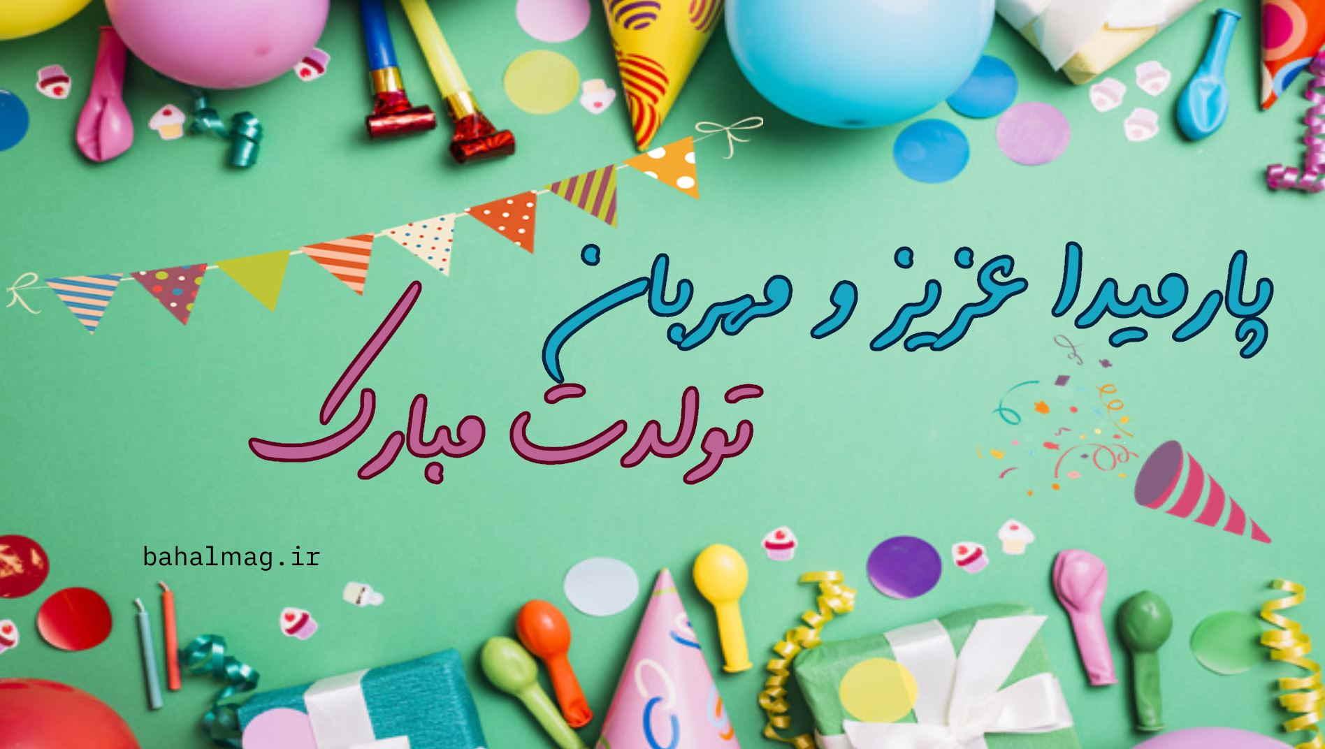 پارمیدا عزیز تولدت مبارک باشد